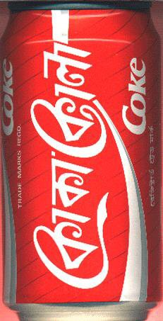 coca cola in bangladesh Assignment point - solution for best assignment paper assignment till 1982, the authorized bottler of coca cola for bangladesh was entitled to k rahman & company.